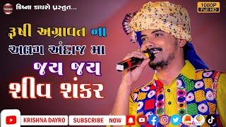 જય જય શિવ શંકર || Jay Jay Shiv Shankar   - YouTube
