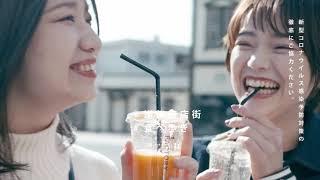 きゅんです。松山旅【30秒Ver.】