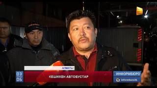 Алматылықтар алғашқы қардың ызғарында автобус күтіп аялдамаларда ұзақ тұрды