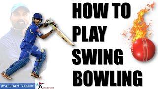 HOW TO PLAY SWING BOWLING | BATTING AGAINST FAST BOWLING | HINDI | CRICKET TIPS | ft. Dishant Yagnik
