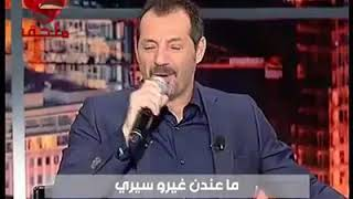 هيدا حكي .... وهيدي اغنية للرئيس سعد الحريري ❤️ عباس وعادل احلى عالم