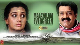 Malayalam Comedy Movie Malayalam Romantic Movie Family Entertainer Malayalam Movie Upload 1080 HD