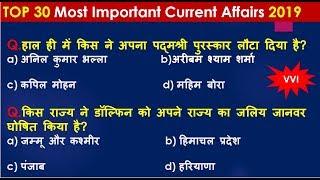 भारत का भूगोल | rpf important gk | important gk | ssc gd