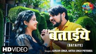 #Video Bataye | बताईये | Gunjan Singh | Antra Singh