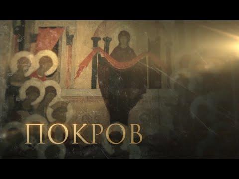 Покров Пресвятой Богородицы, фильм митрополита Илариона (Алфеева) 2014