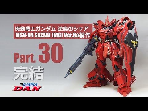ガンプラ団:サザビー【MG】Ver Ka製作/30完結/逆襲のシャア