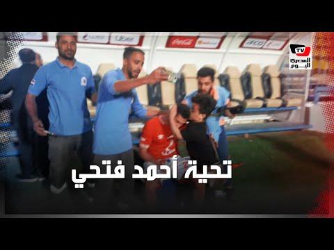 مشجع أهلاوي يقبل رأس أحمد فتحي