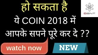 What Is DENT ? How To Buy ? Most UnderValued Coin | Why 20x Profit in 2018 (Hindi /Urdu )