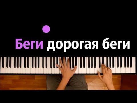 DJ SMASH - Беги дорогая беги (беги ради папы и мамы) &  Poёt ● караоке | PIANO_KARAOKE ● ᴴᴰ + НОТЫ