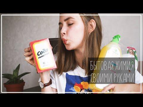 СРЕДСТВА ДЛЯ УБОРКИ СВОИМИ РУКАМИ: Сода, Эфирные Масла и Zero Waste || Alyona Burdina