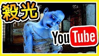 【黎明死線】斷肢日本女鬼降臨 !! ⭐獵殺Youtuber⭐ 體驗隊友比鬼還恐怖の遊戲 !!