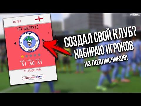 Я СОЗДАЛ СВОЙ КЛУБ в FIFA 20 И НАЧАЛ ЗА НЕГО КАРЬЕРУ? | НАБОР ИГРОКОВ ИЗ ПОДПИСЧИКОВ