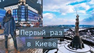 Чем Киев удивил иностранца? | Первый раз в Украине