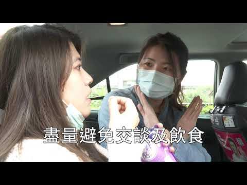 巫漢盟醫師-搭計程車防疫撇步_國語