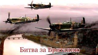 Битва за Британию часть 2