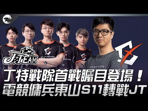 JT vs BYG 丁特戰隊首戰關注度100% 東山加入JT首戰 2021 PCS春季賽Highlights