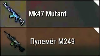 ПУЛЕМЕТ M249 + MK47 MUTANT [BULLSEYE PUBG STREAM MOMENTS]
