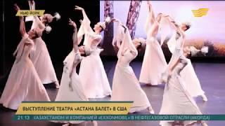 Театр «Астана Балет» успешно выступил на сцене Линкольн-центра в Нью-Йорке