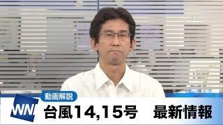 台風15号九州・奄美方面へ接近