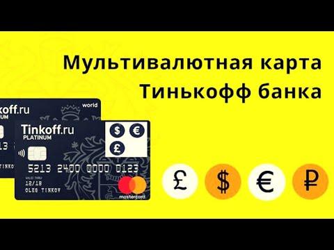 Мультивалютная карта Тинькофф для путешествий // Как купить доллары, евро онлайн // Защита