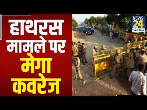हाथरस मामले पर मेगा कवरेज- Hathras के लिए रवाना हुए Rahul Gandhi- Priyanka Gandhi