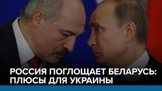 Россия поглощает Беларусь: плюсы для Украины   Радио Донбасс.Реалии