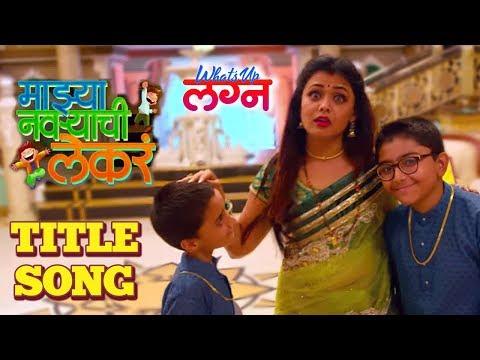 Majhya Navryachi lekare (Title song- Movie- Whatsup Lagna)