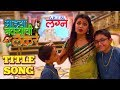 Mazya Navryachi Lekre TV Serial   Title Song   What's up Lagna Marathi Movie 2018   Prarthana Behere