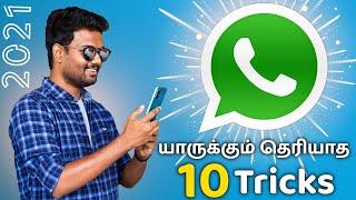 100% புத்தம் புது  Whatsapp Tricks!😱 | 10 Unknown Whatsapp Tricks in Tamil