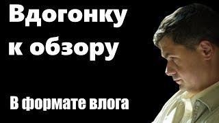 В формате влога. Вдогонку к обзору на Тимошенко, по комментариями