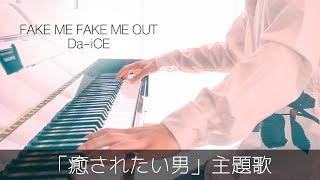 mqdefault - FAKE ME FAKE ME OUT / Da-iCE「癒されたい男」主題歌 Covered by ぐりーんぴーす