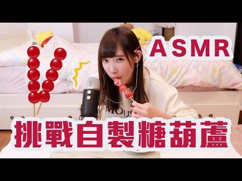 第一次的ASMR!請給我咔呲咔呲的聲音