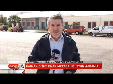 Κλιμάκιο της ΕΜΑΚ μεταβαίνει στην Αλβανία με απόφαση του πρωθυπουργού | 26/11/2019 | ΕΡΤ