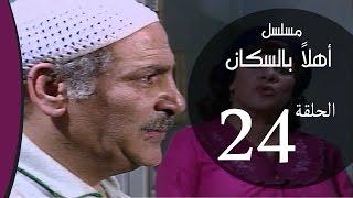 تحميل اغاني مسلسل أهلا بالسكان _الحلقه الرابعه والعشرون | 24 | Ahla Bel soukan_ episode MP3