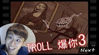如何馬上變TROLLFACE亦得?:Troll你樣任務3
