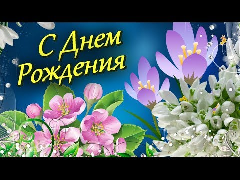 С Днем рождения в МАРТЕ Красивое музыкальное поздравление для женщин Открытка с теплыми пожеланиями