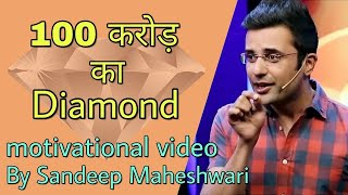 100 करोड़ का Diamond | Motivational video by Sandeep Maheshwari