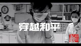 紀錄片【穿越和平】 │訪問當事人, 還原SARS風暴始末,審視和平醫院封院事件