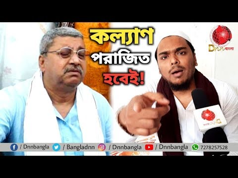 Pirzada Abbas Siddiqui says Kalyan banerjee will be defeated in Lok Sabha Election 2019 | DNN Bangla