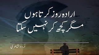 Heart Touching Poetry- Irada Roz Karta Hoon | Sad Poetry In Urdu -urdu Poetry Dastan-e-ishq