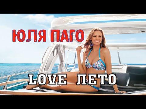 СУПЕР ЛЕТНЯЯ ПЕСНЯ - Юля Паго  -  LOVE ЛЕТО #ЮляПаго  #LOVEЛЕТО