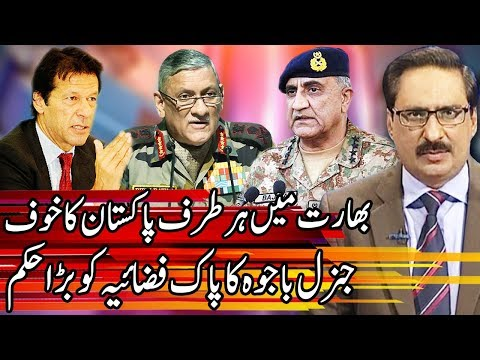 Kal Tak With Javed Chaudhary | 25 February 2019 | Express News