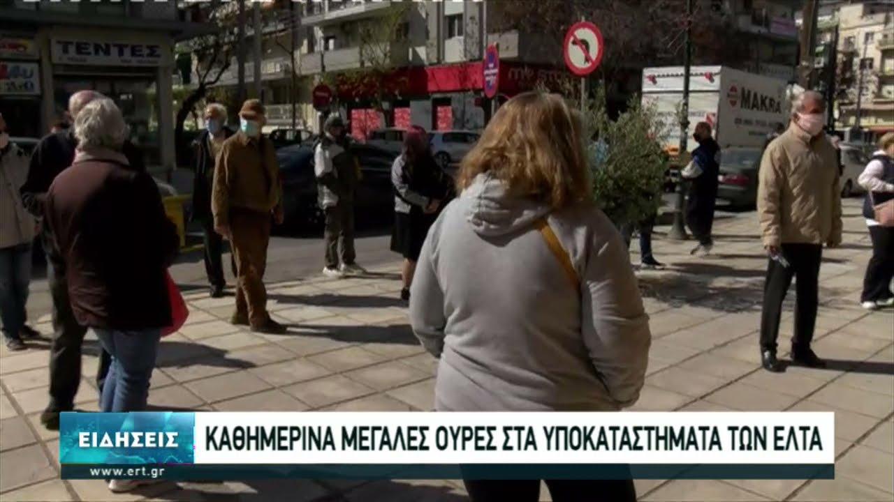 Μεγάλες ουρές καθημερινά στα υποκαταστήματα των ΕΛΤΑ Θεσσαλονίκης | 09/04/2021 | ΕΡΤ
