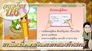 สื่อการเรียนการสอน การเขียนเรื่องตามจินตนาการและสร้างสรรค์ ป.6 ภาษาไทย