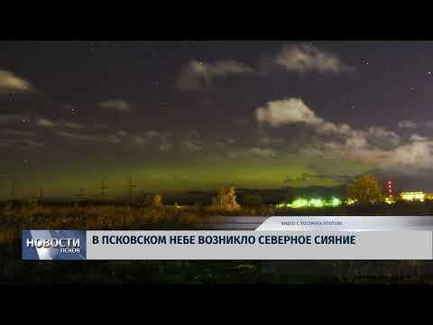Новости Псков 09.10.2018 # В Псковском небе возникло Северное сияние