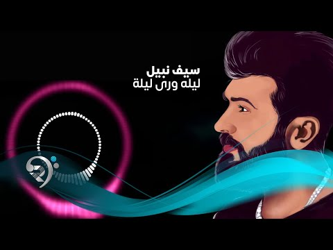 Saif Nabeel Lela Wara Leila Official Music Audio ������ �������� �������� ������ �������� ����������