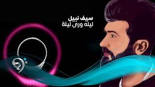 تحميل اغاني Saif Nabeel - Lela Wara Leila (Official Music Audio) | سيف نبيل - ليلة ورى ليلة - اوديو MP3