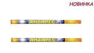"Римская свеча ""Антарес"" RCH 05 (1""х8) от компании Интернет-магазин SalutMARI - видео"