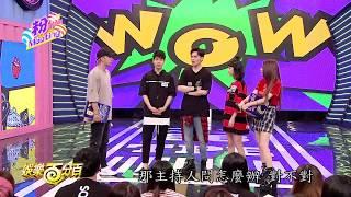 【娛樂百分百】2017.06.19《粉MEETING》小豬、愷樂│偉晉、子閎