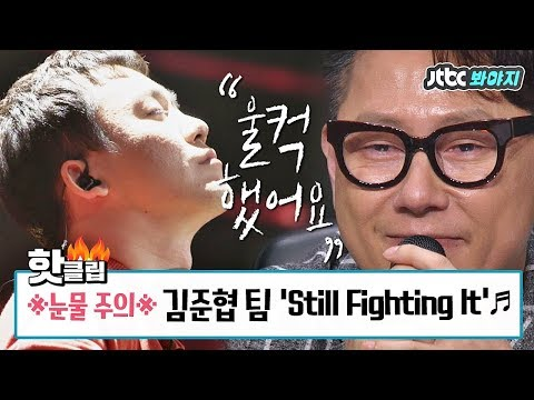 ♨핫클립♨[HD] ※단체 눈물바다※ 음악으로 전달하는 감동… 김준협 팀 'Still Fighting It'♬ #슈퍼밴드_JTBC봐야지